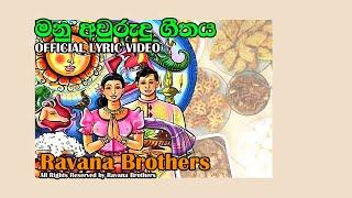 Mahasammata Manu Sinhala New Year Song