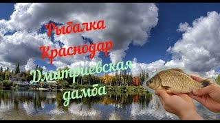 Рыбалка на карася и окуня Дмитриевская дамба Карасун в г Краснодар отчет 19 09 2021