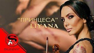 Download LIYANA - PRINCESS / ЛИЯНА - ПРИНЦЕСА  4K Mp3 and Videos