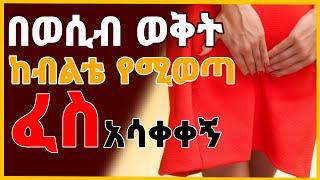 Ethiopia|| በወሲብ ወቅት ፈስ አስቸግሮሻል ይኸው መፍትሄ | Dr Habesha Info | Dr Sofonias Sofi | Dr Addis | Dr Yared
