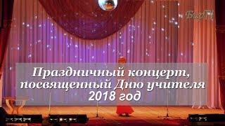 праздничный концерт, посвященный Дню учителя 2018 с.Новобирилюссы