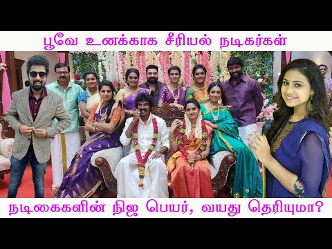 Poove Unakkaga Serial Actors Actresses Real Name Poove Unakkaga Serial Cast Real Age Youtube