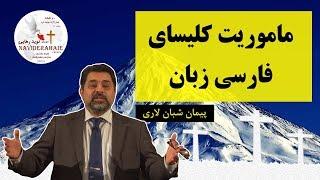 ماموریت کلیسای فارسی زبان - 08.12.2018