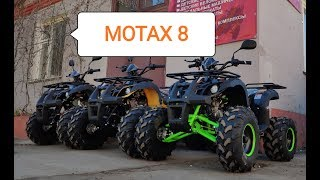 Поступление в Тибигун квадроциклов Motax 8