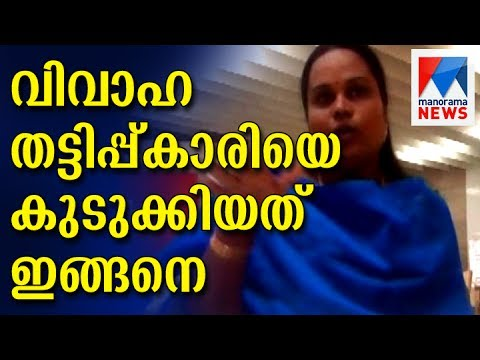 Fake Marriages, Shalini Cheats many men   Manorama News
