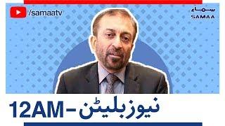 Samaa Bulletin Wtih Headlines - 12AM - 22 October 2018