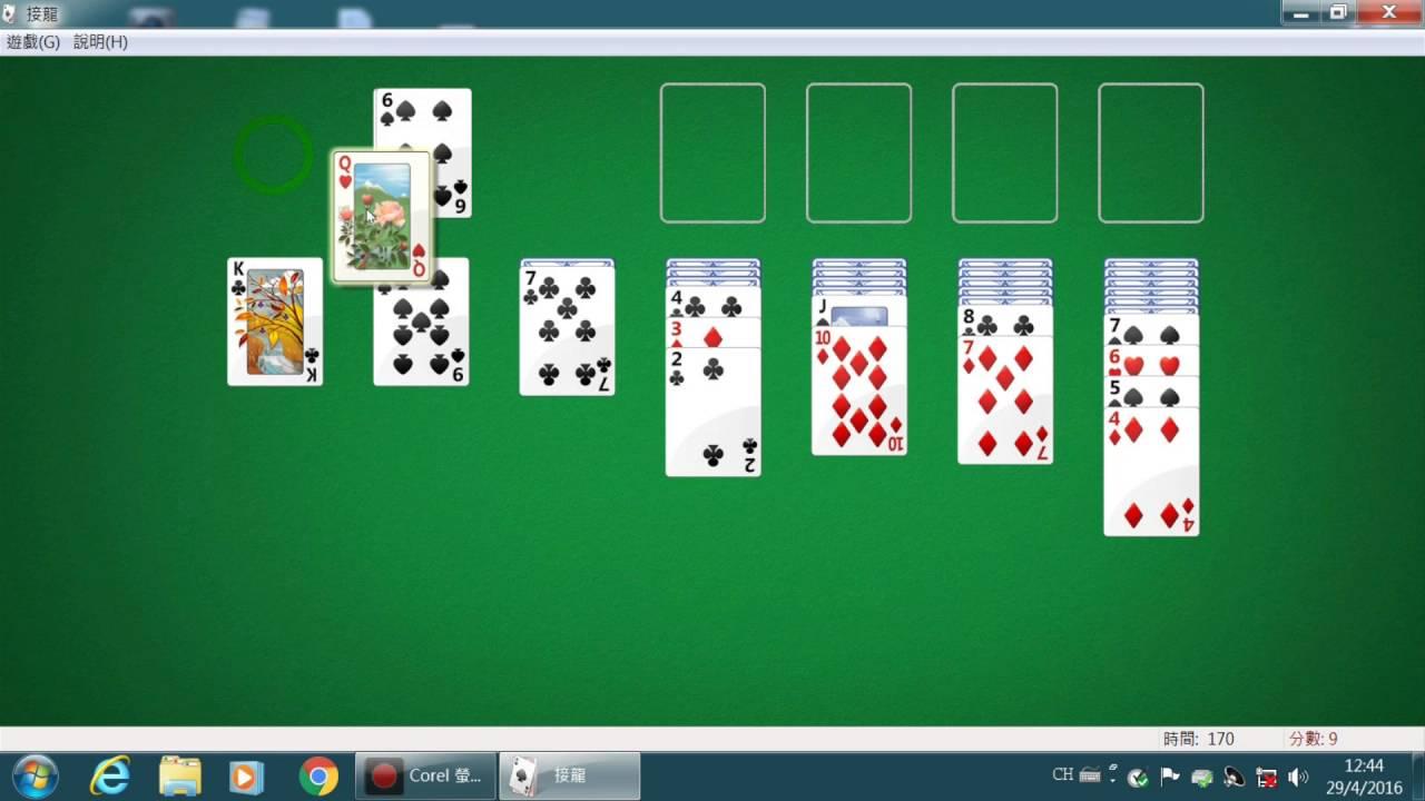 怎樣用 WIN7 的接龍遊戲來練習鼠標的使用 - YouTube