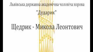 Щедрик (обр. М.Леонтович)