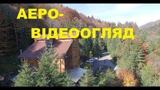 Дикий мед, с. Татарів - відеоогляд приватної садиби