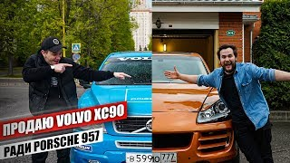 """Прощай Volvo хочу Porsche 957 с канала """"Жизнь Синдиката"""". Стоит ли покупать Porsche 957?"""