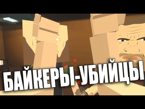 ДРАКА В БАРЕ!1!(Paint the Town Red)