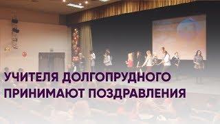 Учителя Долгопрудного принимают поздравления | Новости Долгопрудного