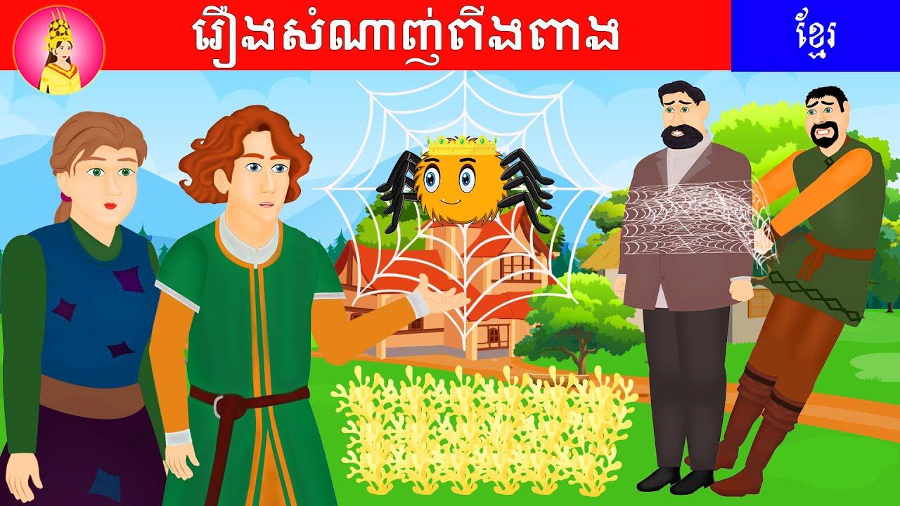 រឿងសំណាញ់ពីងពាង|Spider Net Story|Khmer Fairy Tale By Tokata Khmer|រឿងនិទានតុក្កតា