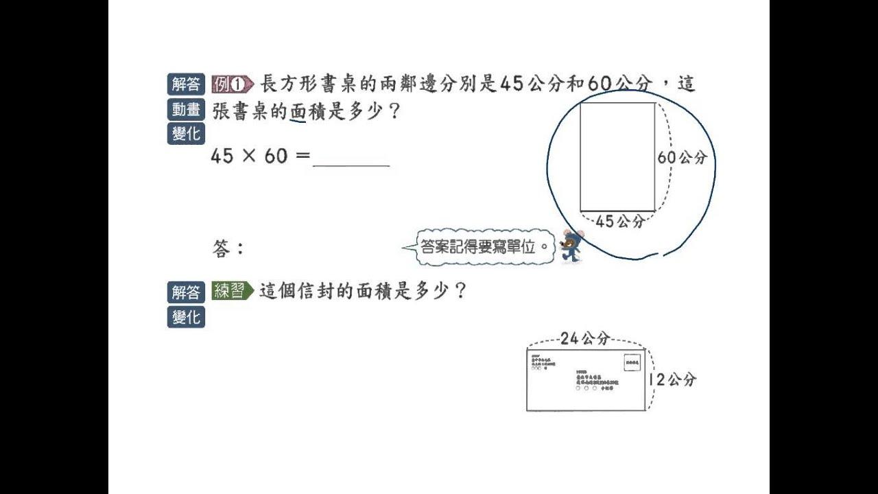 3-3-1長方形面積公式與練習 - YouTube