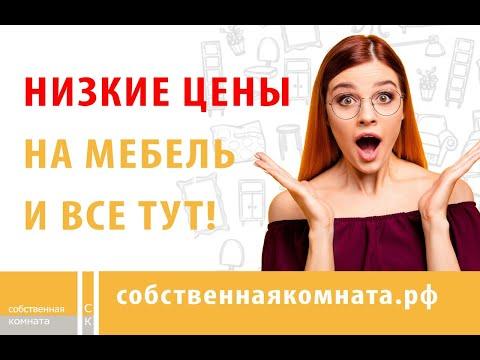 Магазин недорогой мебели Ownroom.ru собственнаякомната.рф