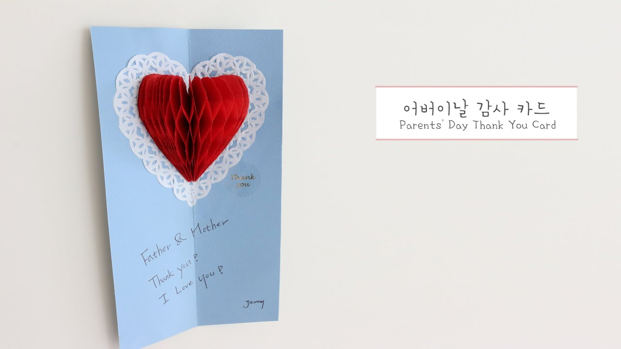 어버이날&스승의 날 감사카드/Parents' Day Thank You Card with honeycomb ...