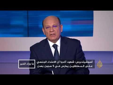 ما وراء الخبر- سجون الإمارات.. مسالخ بشرية في اليمن  - نشر قبل 6 ساعة
