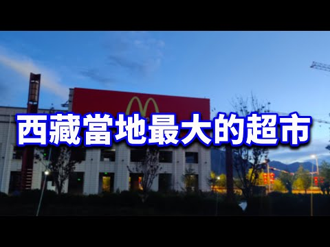 【旅居西藏TRAVELING IN TIBET】帶你們去看看西藏最大的超市!Take You To See The Biggest Supermarket In Tibet!