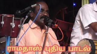 பாக்கு வெத்தல மாத்தனும் நாடகம் பாடல் | pakku vethala mathanum song | trending mp3 song