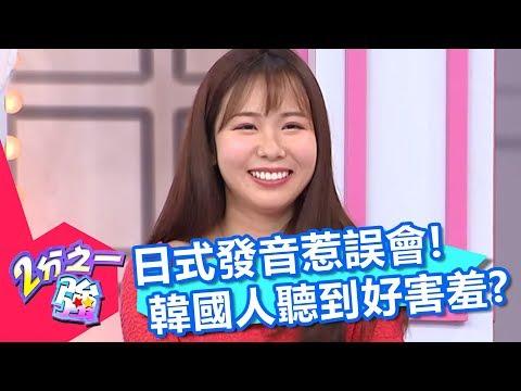 日本人英文口音太奇怪?「這個字」講起來讓人好害羞?!【2分之一強】20190416 part2/4 EP1067
