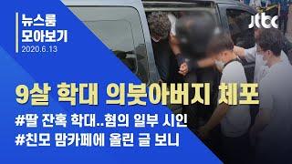 [뉴스룸 모아보기] '아동학대' 의붓아버지 연행…친모의 '두 얼굴' / JTBC News
