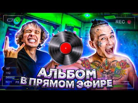 Альбом в ПРЯМОМ ЭФИРЕ! День 1