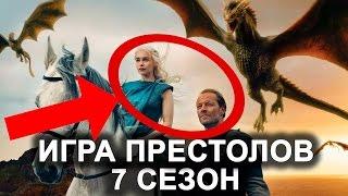 Игра престолов 7 сезон  Обзор Дата выхода  Трейлер на русском
