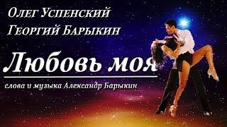 Олег Успенский и Георгий Барыкин - Любовь моя