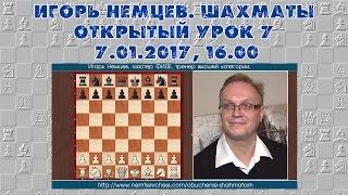 Открытый урок 7, ч.5. Ответы на вопросы. Обучение шахматам