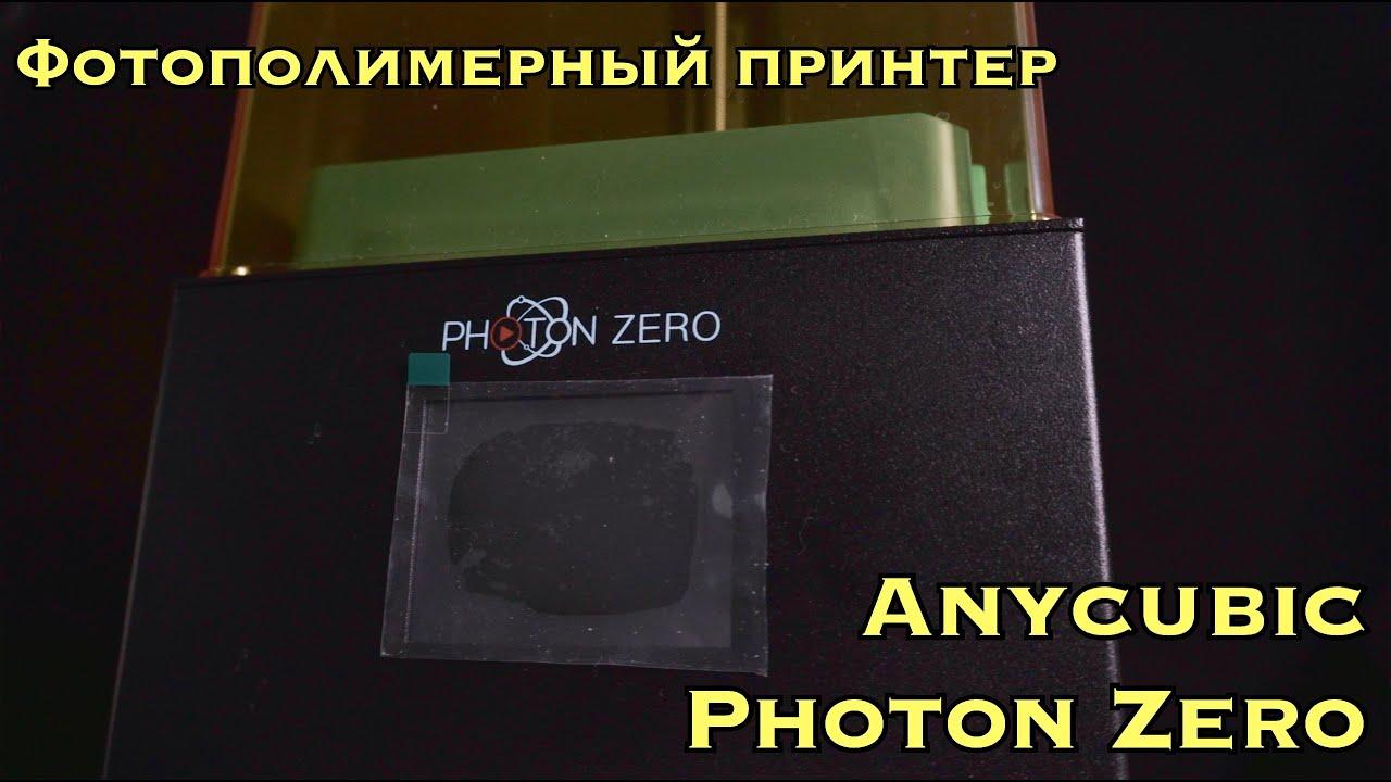 Фотополимерный принтер Anycubic Photon Zero