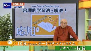 https://www.w-seminar.co.jp/shisho.html 【山本浩司講師】 による、T...