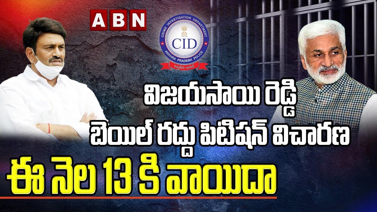 Download MP Vijayasai Reddy Bail Cancel Petition Hearing Postponed    ABN Telugu