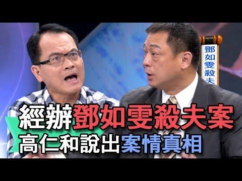 【精華版】經辦鄧如雯殺夫案 高仁和說出案情真相 - YouTube