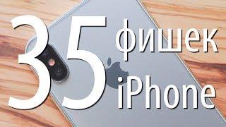 35 ФИШЕК iPhone, о которых мы часто забываем на примере XS Max - ТЕХНО ДЖЕТ