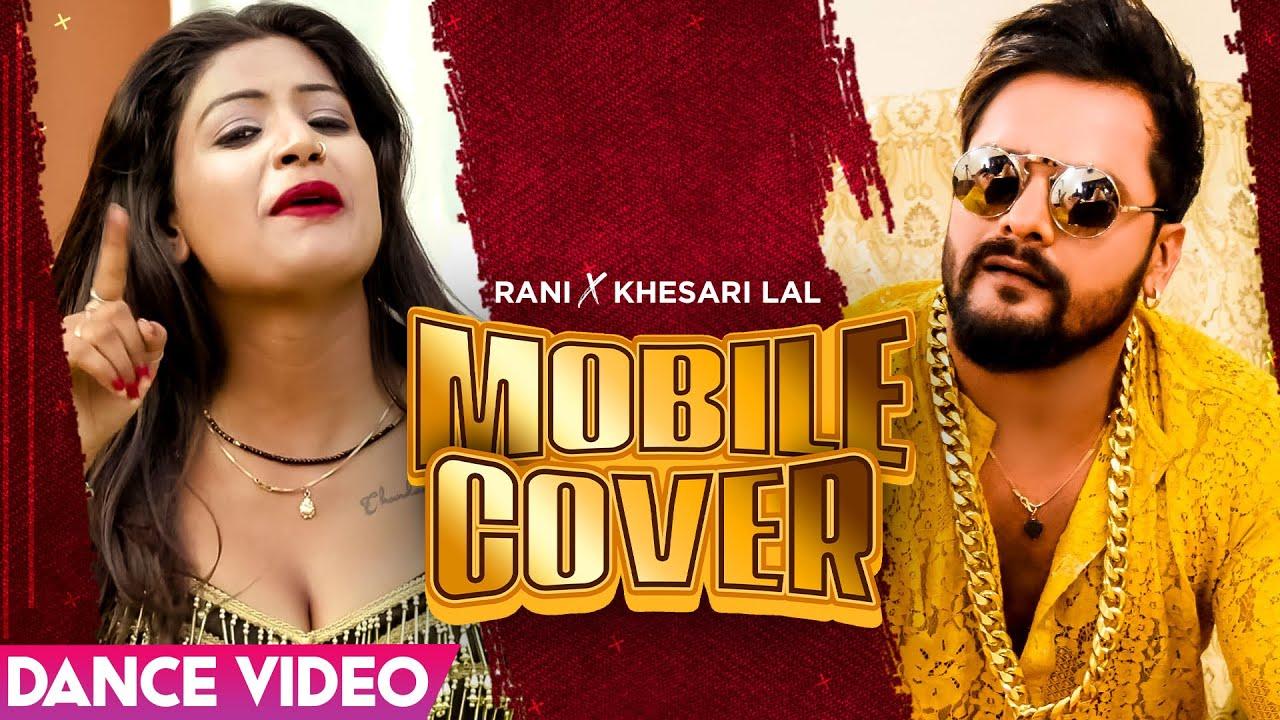 Khesari Lal New Song l Mobile Cover l Rani Dance Video l Shilpi Raj l Bhojpuri New Song 2021