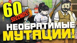 60 Seconds - НЕОБРАТИМЫЕ МУТАЦИИ! - Прохождение на Русском! #4