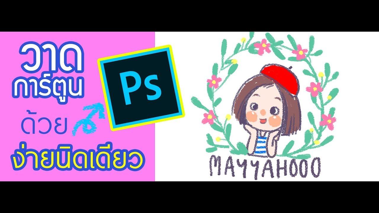 วาดการ ต นใน Photoshop ง ายน ดเด ยว Youtube