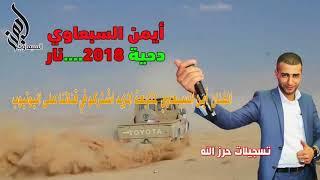 جديد و حصري  موال - دحية خط الصحراوي - جديد الفنان ايمن السبعاوي 2018
