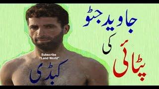 Javed Jatto ki patai - open pakistan punjab kabaddi match