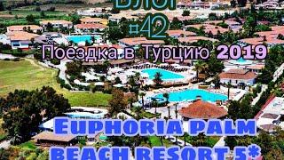 Турция 2019. Поездка в Манавгат в 2019 году, отель 5 звезд Euphoria Palm beach resort. Влог #42ч.1