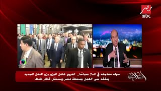 تعليق عمرو أديب على جولات الفريق كامل الوزير المفاجئة في محطة مصر Video