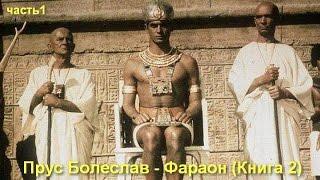 Прус Болеслав - Фараон (Книга 2)_часть 1