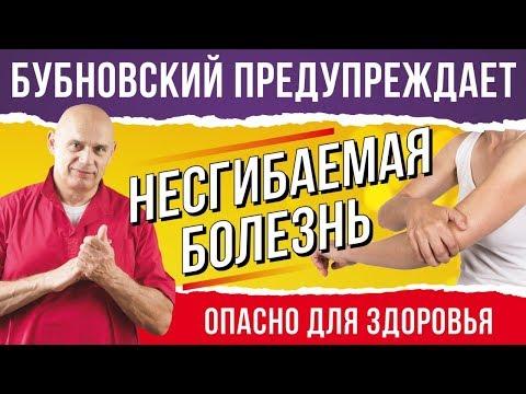 Гимнастика при артрозе коленного сустава по бубновскому в домашних условиях