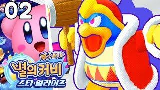 별의커비 스타 얼라이즈 (한글화) 02 VS 디디디 대왕 & 새로운 드림 프렌즈 / 부스팅 실황 공략 [닌텐도 스위치] (Kirby Star Allies)