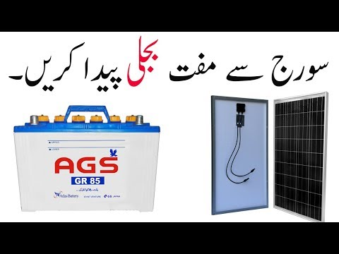 Free Energy 300W Solar Power System In Gujranwala Pakistan