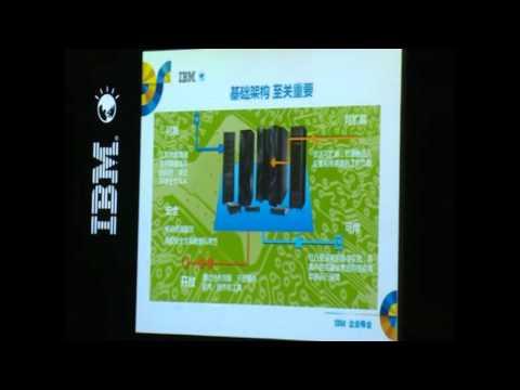 "IBM Enterprise2014 Guangzhou China, Keynote ""Infrastructure Matters"""