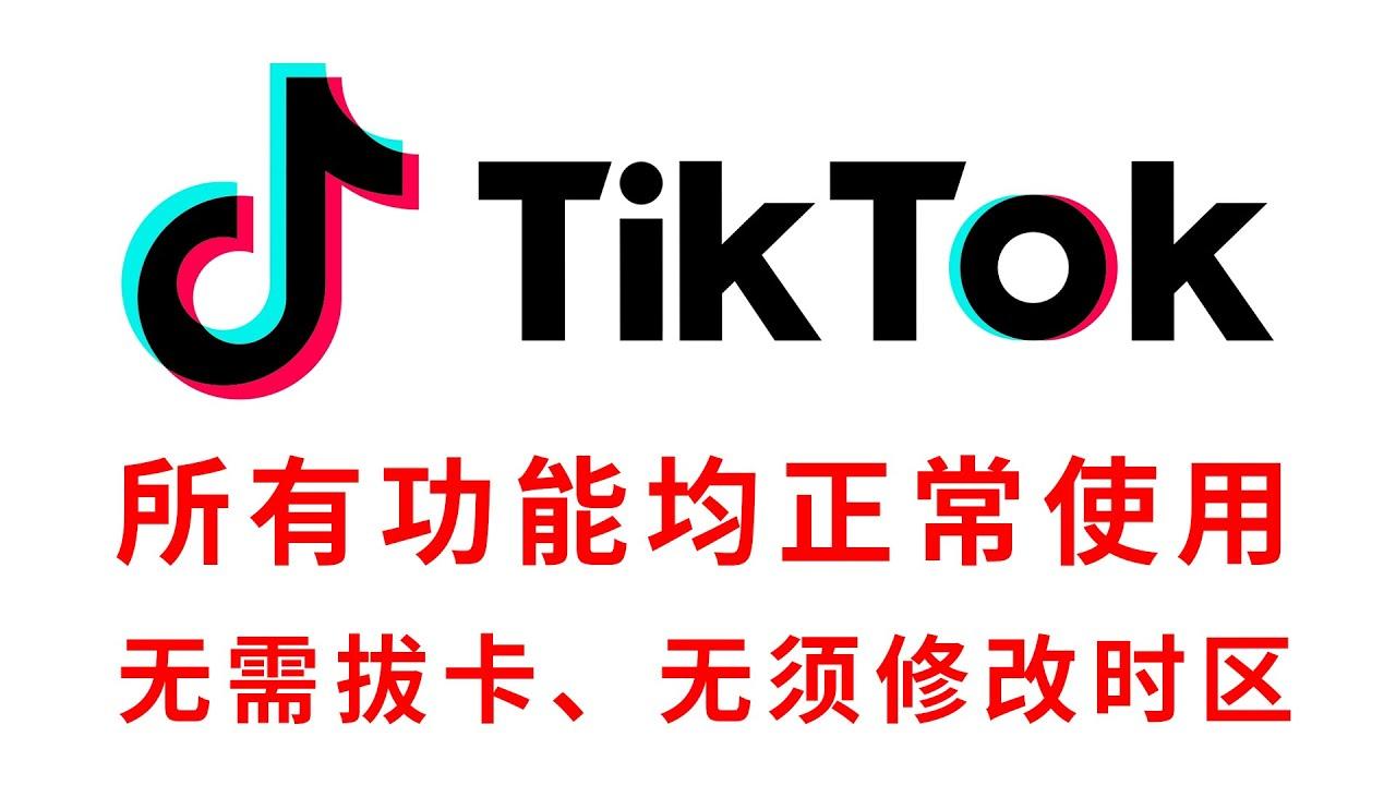 抖音国际版2021版 无需拔卡 所有功能正常使用 安卓版Tik Tok