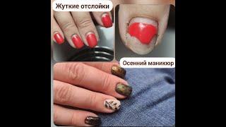 Жуткие отслойки Осенний дизайн ногтей маникюр ногти укрепление кошачийглаз