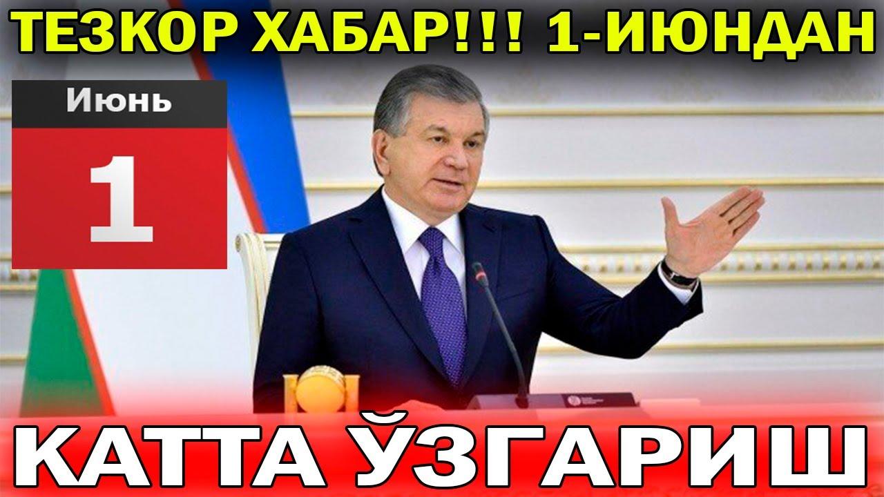 Тезкор Хабар!!! 1-Июндан Катта Ўзгариш Бўлади онлайн томоша килиш
