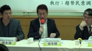 20151129 2016選舉台灣民眾的政黨好感度調查 民眾的政黨認同度及對一中原則之看法民調記者會 徐永明